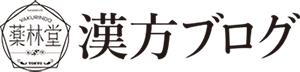 【公式】薬林堂-漢方ブログ