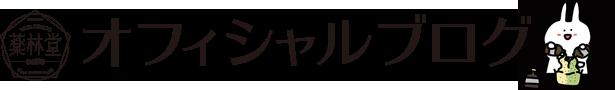 【公式】薬林堂-オフィシャルブログ